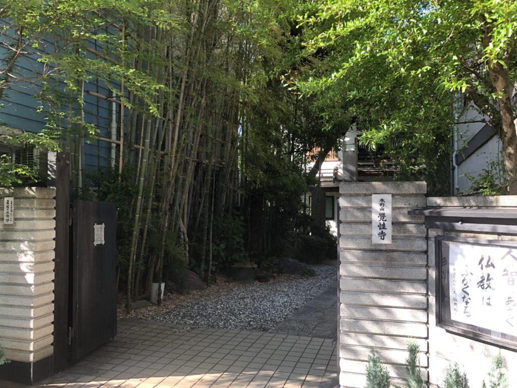 1818年に寅吉が修行した覚性寺